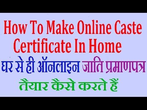 How To Make Online Caste Certificate In Home घर पर ही ऑनलाइन जाति प्रमाणपत्र तैयार कैसे करते हैं