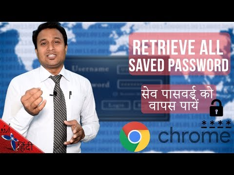 Retrieve all saved Password from Google Chrome in 1 Second in Hindi/Urdu