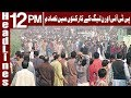 Clash Between Pti And Pml n Workers In Hafizabad Headlines 12 Pm 18 July 2018 Express News