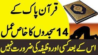 Quran Pak k 14 Sajdon k Khas Amal se Har Mushkil Hal ( Qurani Wazifa )
