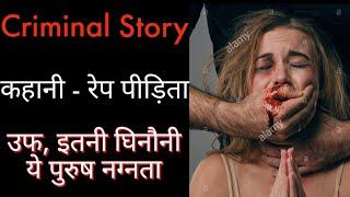 रेप पीड़िता|| Criminal Story || Ek Sachi Kahani || Hindi audio story ||