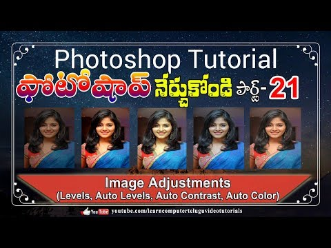 Photoshop #21  Image Adjustments in Telugu || Photoshop Photo Editing Tutorial Telugu
