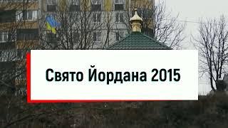 Водохреща 2013 2019