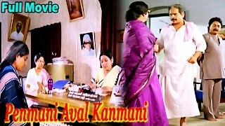 Penmani Aval Kanmani Full Movie Hd| Tamil Super Hit Movie Full Hd| Prathap Pothen, Seetha, Visu