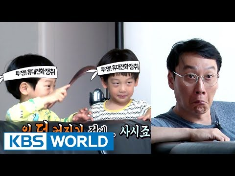 Twin gangsters' cute little scheme:Operation 'Buy a cell phone!' [The Return of Superman/2017.06.18]