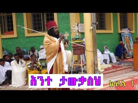 Aba Yohannes Tesfamariam Part 304 A ''አንተ ታውቃለህ