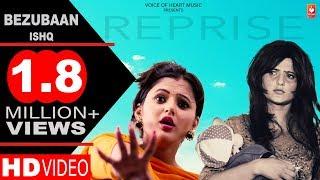 Bezuban Ishq (Reprise) - New Haryanvi Song Haryanavi 2019 |Anjali Raghav ,Shubh Panchal , Vinu Gaur