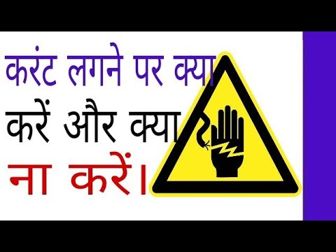 Necessary First Aid. Electrical Shock in Hindi.