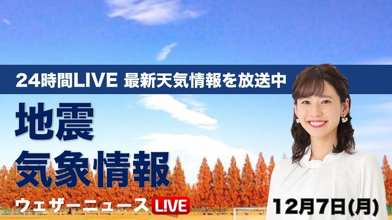 【LIVE】 最新地震・気象情報 ウェザーニュースLiVE 2020年12月6日(日)