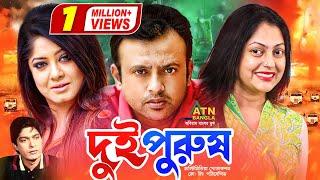 Dui Purush   দুই পুরুষ   Riaz   Mousumi   Nipun   Bangla Movie 2021   ATN Bangla Movie