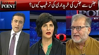 To The Point 4 February 2017 | Express News