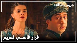 مريم تطرد زمرد آغا من القصر -  حريم السلطان الحلقة 81