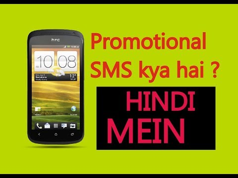 How To Send Promotional Bulk SMS India - Hindi Tutorial Step By Step