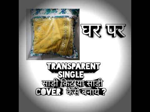 How to Make Single Saree Transparent Kit   at Home in Hindi   How to Make Saree Cover   Saree Kit
