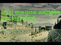 Download 4600 Years Old Advanced City Mohenjo Daro.[HINDI] In Mp4 3Gp Full HD Video