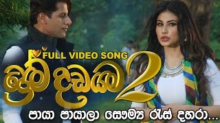 Prema Dadayama 1 Theme Song Mp3 Download Video MP4 3GP Full HD
