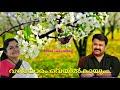 Download Vazhiyoram veyilkayum(Kalippattam)Vinod velayudhan MP3,3GP,MP4