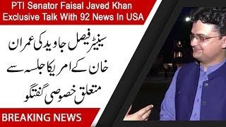 PTI Senator Faisal Javed Khan Exclusive Talk With 92 News In USA | 21 July 2019 | 92NewsHD