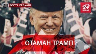 Росіяни вибивають із Трампа борги, Вєсті Кремля, 26 листопада 2018