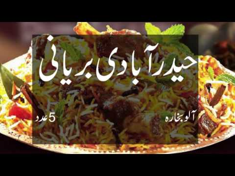 Biryani recipe Watch the best Pakistani recipes of all time.