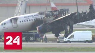 Download ″Факты″: авиакатастрофа в Шереметьево: последние новости. От 6 мая 2019 года (18:00) - Россия 24 Video