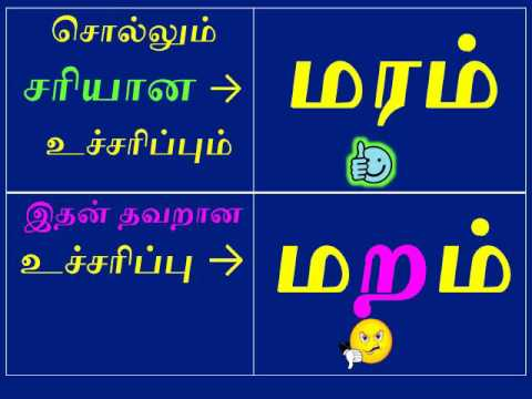 How to Pronounce Some Tamil Letters - சில தமிழ் உச்சரிப்புகள்