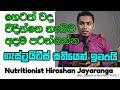 Gastritis  ගැස්ට්රයිටීස් කියන්නෙ බෝවෙන ලෙඩක්  Nutritionist Hiroshan jayaranga