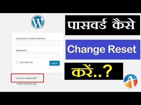 How to Change Your Password in WordPress in Hindi Video /Urdu 2017-18