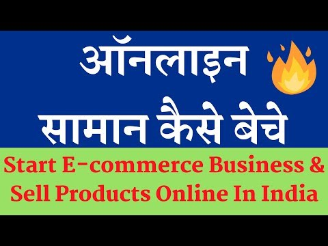 How to Start E-commerce Business & Sell Products Online In India | Hindi