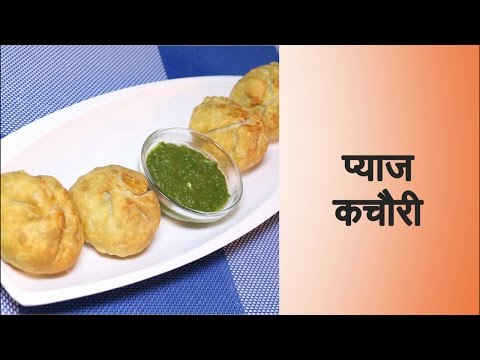 Pyaaz ki Kachori Recipe in Hindi प्याज की कचौरी रेसिपी | How to make Pyaz Kachori at Home in Hindi