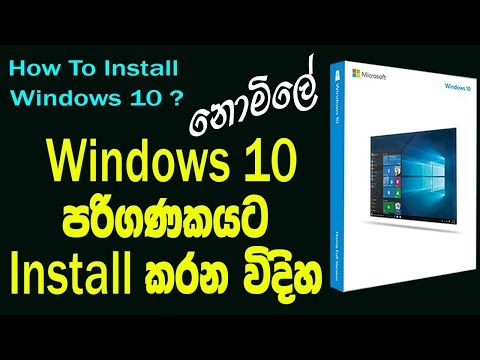 How to Install Windows 10 on Your PC - Sinhala