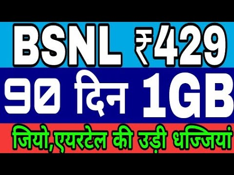 Bsnl ₹429 plan !! 1GB Data Per Day & Unlimited calls !! 90 Days And 180 Days