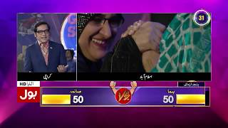 Game Show Aisay Chalay Ga (Punjabi ) - 15Th January 2018 - Full Episode