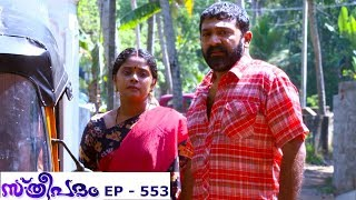 Sthreepadam | Episode 553 - 17 May 2019 | Mazhavil Manorama