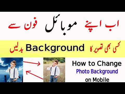 How To Change Atuo Background Of Picture