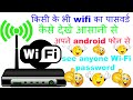 how to show wifi key or password (wi-fi password view) by technology sagar