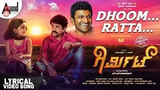 Girmit | Dhoom Ratta | Puneeth Rajkumar | Ravi Basrur | Ravi Basrur & Team | Omkar Movies