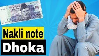 Nakli Note | Gareeb k sath Dhoka | Bahawalpur Production