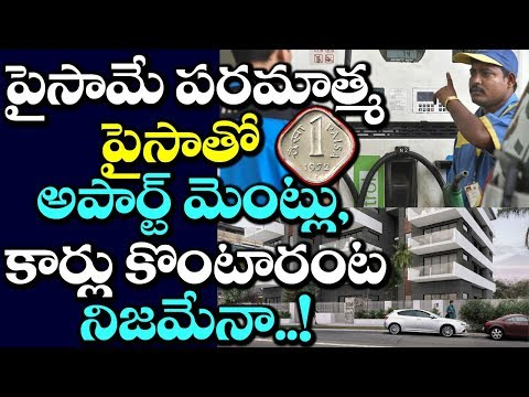 People Make Fun of Reducing One Paise on Petrol Rates! | Government Updates | VTube Telugu