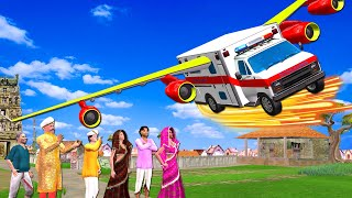जादुई उड़ान एम्बुलेंस Magical Flying Ambulance Wala Comedy हिंदी कहानिया Hindi Kahaniya Comedy Video