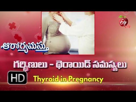 Aarogyamastu | thyroid in pregnancy | 17th January 2017 | ఆరోగ్యమస్తు