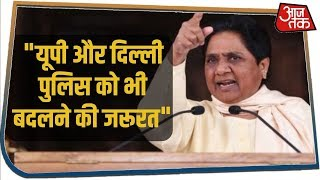 Hyderabad Encounter पर बोलीं Mayawati, इसी तरह UP और Delhi Police को भी बदलने की जरूरत