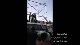 فیلم اعدام وحشیانه یک زندانی در ملاعام و در حضور کودکان در شهر سنقر