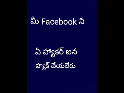 how to protect facebook account from hacking in telugu