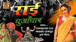 राई धुआँधार | Popular Bundelkhandi Rai 2016 | Ram kripal Rai,Kamla Rajput  #SonaCassette