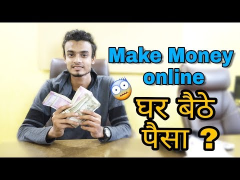 How to EARN Money online (2018)| 10,000+ daily earn money | paytm case