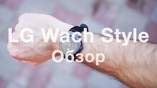 Обзор LG Watch Style - распаковка и первое впечатление