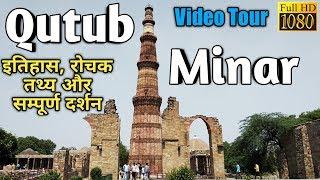 कुतुब मीनार, दिल्ली,अनोखी बातें जो शायद ही किसी को पता होंगी Qutub minar video Qutub minar facts