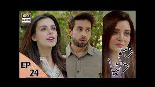 Rasm-e-Duniya - Episode 24 - 17th July 2017 - ARY Digital Drama