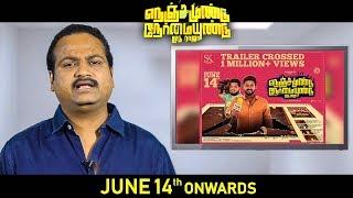 Blue Sattai Maran Review Parody - Nenjamundu Nermaiyundu Odu Raja Promo | Rio Raj | RJ Vigneshkanth